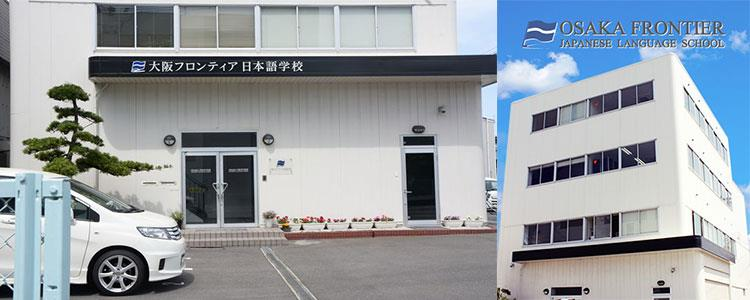 Trường Nhật ngữ Osaka Frontier